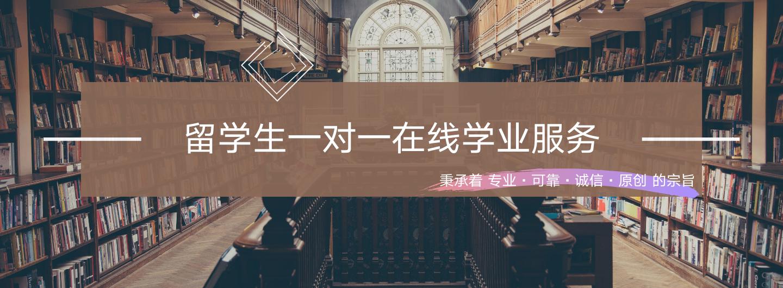 銳澤代寫 專注海外留學